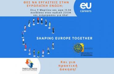 EPSO_ΓΔ webinar: EU Careers-Απασχόληση και Πρακτική Άσκηση στα Όργανα της Ευρωπαϊκης Ένωσης