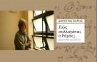 «Πώς συλλογάται ο Ρήγας; Επιστροφή στις πηγές», του Δημήτρη Ψαρρά