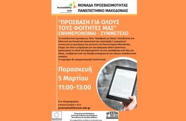 Εκπαιδευτικό Σεμινάριο για τα μέλη ΔΕΠ και το Προσωπικό του Πανεπιστημίου Μακεδονίας. Δηλώστε τη συμμετοχή σας!
