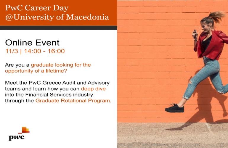 ΓΔ Web event: PwC Career Day @ University of Macedonia