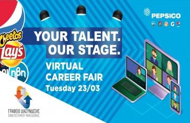Γραφείο Διασύνδεσης & PepsiCo Hellas Virtual Career Fair