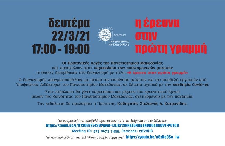 Ερευνητές του Πανεπιστημίου Μακεδονίας θα παρουσιάσουν τα αποτελέσματα των μελετών τους σχετικά με την πανδημία του κορωνοϊού