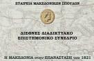 Οι Πρυτανικές Αρχές στο Διεθνές Επιστημονικό Συνέδριο της Εταιρείας Μακεδονικών Σπουδών