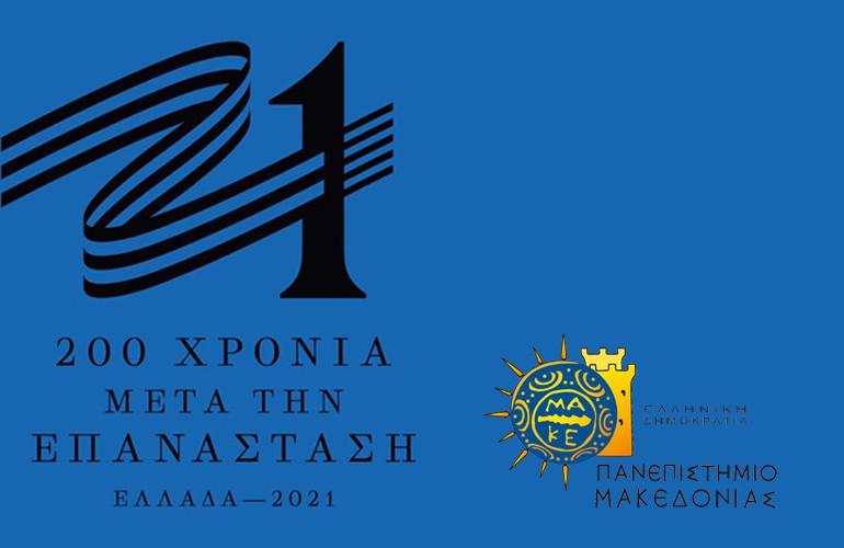 ΜΗΝΥΜΑ του ΠΡΥΤΑΝΗ, Καθηγητή Στυλιανού Δ. Κατρανίδη, για την 200ή επέτειο της Εθνικής Παλιγγενεσίας του 1821