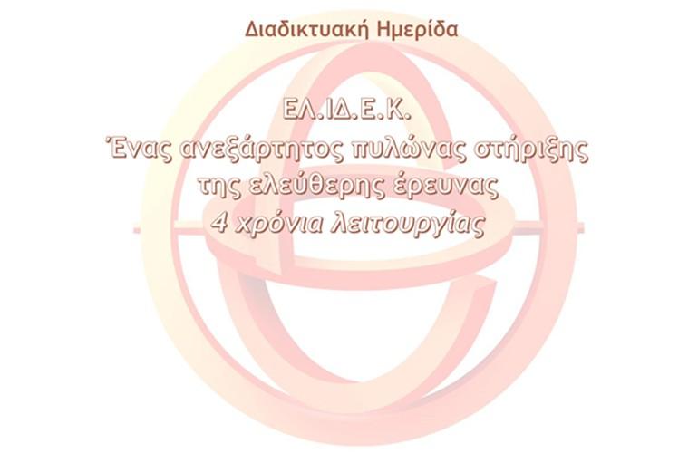 Πρόσκληση σε Διαδικτυακή Ημερίδα του ΕΛ.ΙΔ.Ε.Κ.