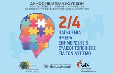 2/4 Παγκόσμια Ημέρα Ενημέρωσης και Ευαισθητοποίησης για τον Αυτισμό