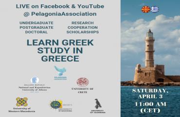 Διαδικτυακή παρουσίαση Ελληνικών ΑΕΙ 'Learn Greek- Study in Greece'