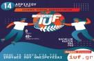 Το Πανεπιστήμιο Μακεδονίας συμμετέχει στην 6η Διεθνή Έκθεση Πανεπιστημίων - IUF