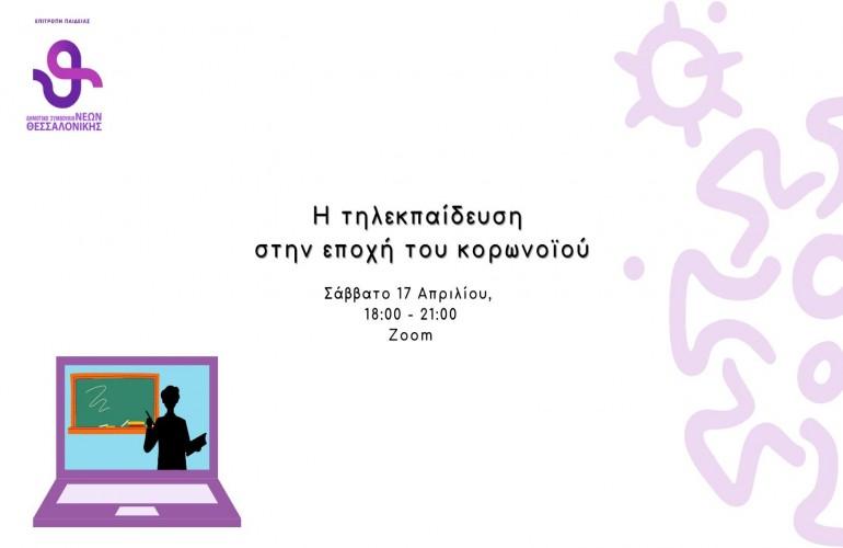 Διαδικτυακή Εκδήλωση «Η Τηλεκπαίδευση στην εποχή του κορωνοϊού» - Δημοτικό Συμβούλιο Νέων Θεσσαλονίκης & Επιτροπή Παιδείας