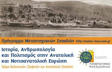 ΠΡΟΚΗΡΥΞΗ του 8ου κύκλου του Προγράμματος Μεταπτυχιακών Σπουδών (Π.Μ.Σ.) «Ιστορία, Ανθρωπολογία και Πολιτισμός στην Ανατολική και Νοτιοανατολική Ευρώπη»
