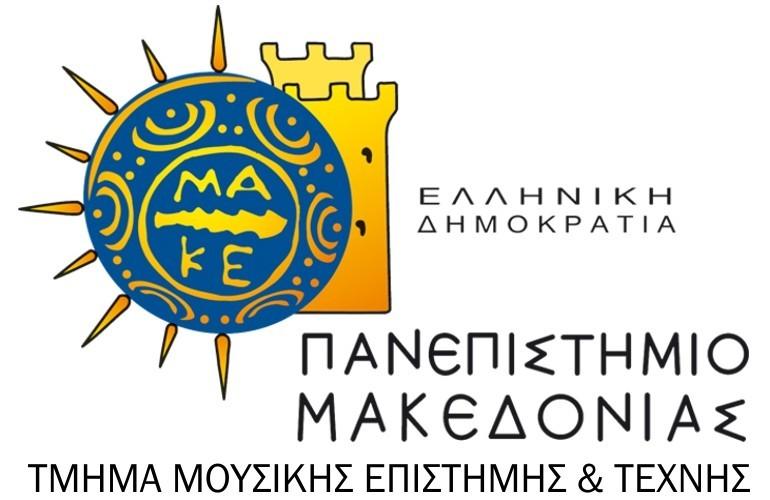 Πρόσκληση Συμμετοχής: 13ο ΔΙΑΤΜΗΜΑΤΙΚΟ ΜΟΥΣΙΚΟΛΟΓΙΚΟ ΣΥΝΕΔΡΙΟ υπό την αιγίδα της Ελληνικής Μουσικολογικής Εταιρείας   Κέρκυρα, 19-21 Νοεμβρίου 2021.