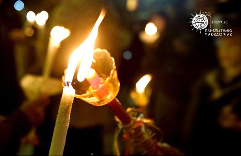 Ευχές Πάσχα από τις Πρυτανικές Αρχές του Πανεπιστημίου Μακεδονίας