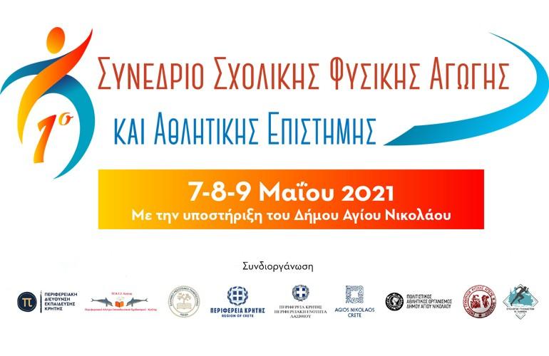 1ο Διαδικτυακό Πανελλήνιο Συνέδριο Σχολικής Φυσικής Αγωγής και Αθλητικής Επιστήμης