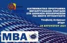 Έναρξη Υποβολής Αιτήσεων MBA για Νέους Πτυχιούχους (Χειμ. 2021-2022)