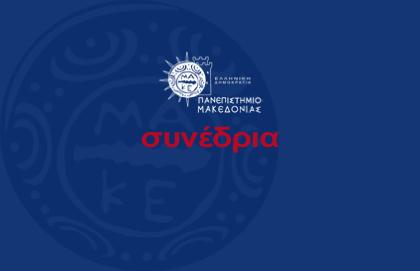 """Διαδικτυακό Σεμινάριο 25 ωρών """"Intercultural Dialogue as a European Project"""""""