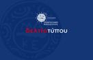 Έτοιμο σε υποδομές το Πανεπιστήμιο Μακεδονίας για εξ αποστάσεως διδασκαλία των μαθημάτων των προπτυχιακών και των μεταπτυχιακών προγραμμάτων σπουδών