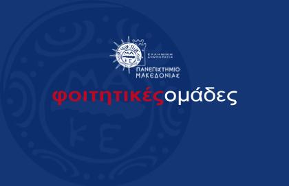 ΕΠ - Κάλεσμα για συμμετοχή στις θεατρικές δράσεις ΚΘΒΕ - ΠΑΜΑΚ