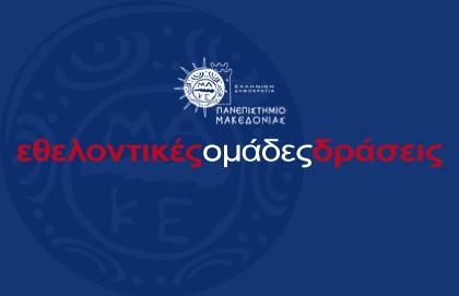 ΕΠ - 13ος Δια-Πανεπιστημιακός Διαγωνισμός Επιχειρηματικότητας & Καινοτομίας