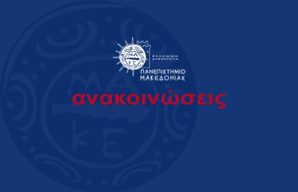 ΕΠΕΙΓΟΥΣΑ ΑΝΑΚΟΙΝΩΣΗ για τη Διεξαγωγή των Εξετάσεων Χειμερινού Εξαμήνου Ακαδημαϊκού Έτους 2020-2021