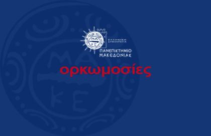 ΕΠ - Αποστολή δικαιολογητικών για την ορκωμοσία εαρινής περιόδου 2020