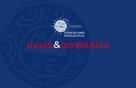 Έκτακτα μέτρα προστασίας της δημόσιας υγείας από τον κίνδυνο περαιτέρω διασποράς του κορωνοϊού COVID-19